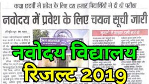 Jawahar Navodaya Vidyalaya Entrance Exam 2019 Result, JNV 6th Class Result 2019, Navodaya Class 6th