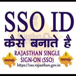 SSO ID कैसे बनाते है